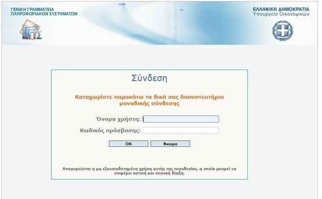 Προειδοποίηση του υπουργείου Ψηφιακής Διακυβέρνησης: Αλλάξτε τους κωδικούς στο Taxis