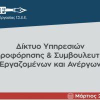 Ενημέρωση του Ινστιτούτο Εργασίας της ΓΣΕΕ Δυτικής Μακεδονίας για εργασιακά θέματα εν μέσω κορονοϊού