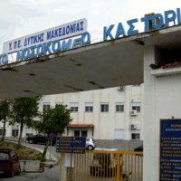 Εργαζόμενοι νοσοκομείου Καστοριάς: «Κλείστε το, δημόσιος κίνδυνος για κορονοϊό!»