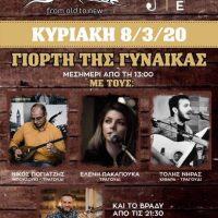 8 Μαρτίου Γιορτή της Γυναίκας στο Άλσος στην Κοζάνη με δύο μουσικά σχήματα