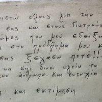 Το συγκινητικό μήνυμα που άφησε στο μαξιλάρι της στο Μποδοσάκειο η πρώτη γυναίκα με κορονοϊό που πήρε εξιτήριο
