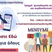 Κορονοϊός: Λειτουργία γραμμής ψυχολογικής υποστήριξης στο Δήμο Κοζάνης