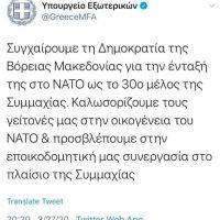 Ο ΣΥΡΙΖΑ για το «καλωσόρισμα» από τη Ν.Δ. στην ένταξη των Σκοπίων στο ΝΑΤΟ: «Η Ν.Δ. στο μέτωπο του πατριωτικού συμφέροντος που χάραξε η συμφωνία των Πρεσπών»