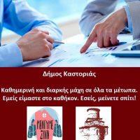 Σε πλήρη κινητοποίηση ο μηχανισμός του Δήμου Καστοριάς – Διαρκείς και συγκεκριμένες οδηγίες από τον Δήμαρχο Γιάννη Κορεντσίδη