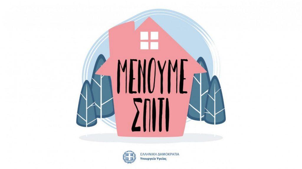 """Η περιβόητη λίστα με τα ΜΜΕ και τα ποσά που πήραν για το """"Μένουμε Σπίτι"""" – Τι ποσά πήραν τα τοπικά ΜΜΕ της Κοζάνης"""
