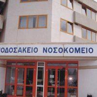 Πτολεμαΐδα: 11 τα επιβεβαιωμένα κρούσματα στο Μποδοσάκειο Νοσοκομείο, δύο εκ των οποίων στη ΜΕΘ