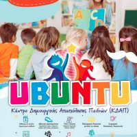 Νέες δράσεις για παιδιά: Το ΚΔΑΠ Ubuntu σας προτείνει…