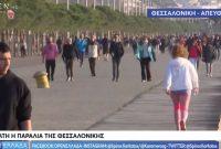 To Open προσφεύγει στο ΕΣΡ για τα πλάνα από την παραλία της Θεσσαλονίκης – Δείτε το επίμαχο βίντεο