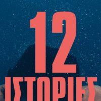 Πέτρος Κουμπλής: Ο δημοσιογράφος και συγγραφέας παραχωρεί δωρεάν το βιβλίο του «12 Ιστορίες»