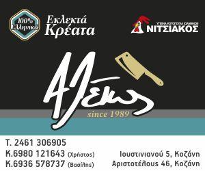 alekos_logof.jpg