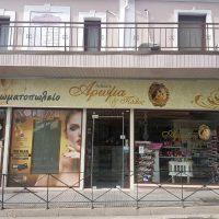 Το «Άρωμα & Πάθος» στην Κοζάνη έρχεται στο σπίτι σας!