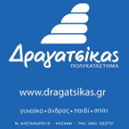 dragatsikas_145.png