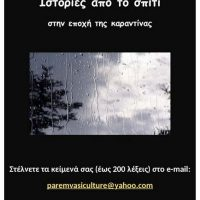 Η Παρέμβαση διοργανώνει την διαδικτυακή λογοτεχνική δράση  «Ιστορίες από το σπίτι»