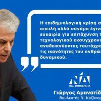 Ο Γ. Αμανατίδης για την πανδημία του κορονοϊού: «Ουδέν κακόν αμιγές καλού»