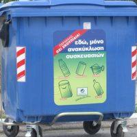 Δήμος Κοζάνης: Παρακαλούνται οι πολίτες των Κοινοτήτων να αποφύγουν την απόρριψη ανακυκλώσιμων υλικών στους κάδους