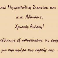 Εξ αποστάσεως ευχές στον Επίσκοπό μας, κ.κ. Αθανάσιο για την ονομαστική του εορτή από τη Δ' τάξη του 1ου Δημοτικού Σχολείου Σιάτιστας
