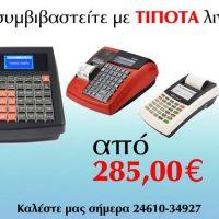 Αντικαταστήστε την ταμειακή μηχανή σας με ένα από τα πιο σύγχρονα μοντέλα από τη μεγάλη γκάμα της Webtouch στην Κοζάνη