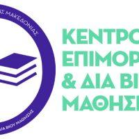 Έναρξη υποβολής αιτήσεων για τα πρώτα επιμορφωτικά προγράμματα από το Κέντρο Επιμόρφωσης και Δια Βίου Μάθησης Πανεπιστημίου Δυτικής Μακεδονίας