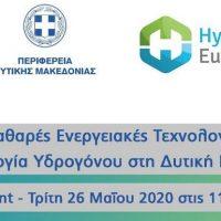 Καθαρές Ενεργειακές Τεχνολογίες: Εκδήλωση για την τεχνολογία Υδρογόνου στη Δυτική Μακεδονία