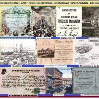 Η οικονομία της Σμύρνης και οι λόγοι που την απογείωσαν – Του Σταύρου Καπλάνογλου