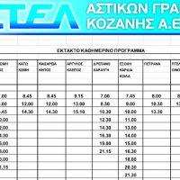 Νέο πρόγραμμα δρομολογίων της αστικής συγκοινωνίας Κοζάνης και νέες τιμές εισιτηρίων