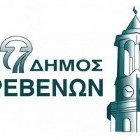 Δήμος Γρεβενών: Δίμηνη παράταση της θητείας των Αντιδημάρχων