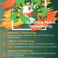 Οι δράσεις του Δήμου Κοζάνης για την Παγκόσμια ημέρα Περιβάλλοντος