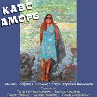 ΚΑΒΟ ΑΜΟΡΕ: Το νέο άλμπουμ δυο ανερχόμενων δημιουργών, του Χρήστου Παπανίκου στη μουσική και της Αγγελική Καραπάνου στους στίχους