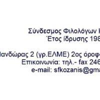 Διαδικτυακή επιμορφωτική συνάντηση από τον Σύνδεσμο Φιλολόγων Κοζάνης