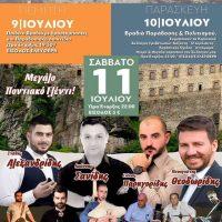 Σκήτη 2020: Τριήμερες ετήσιες γιορτές πολιτισμού και παράδοσης, στην Σκήτη Κοζάνης