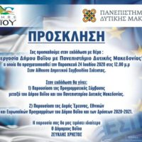 """Εκδήλωση στη Σιάτιστα για τη """"Συνεργασία του Δήμου Βοΐου με το Πανεπιστήμιο Δυτικής Μακεδονίας"""""""