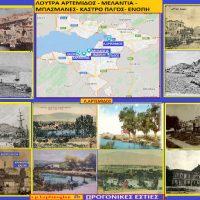 Προάστια της Σμύρνης: Λίμνη της Αρτέμιδος, Κάστρο του Πάγου, Μασμαές, Μελάντια, Ενόπη – Του Σταύρου Π. Καπλάνογλου