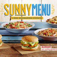 Sunny Menu: Αυτές είναι οι 5 νέες καλοκαιρινές συνταγές από τα Goody's Burger House