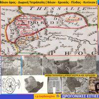 Τοπωνύμια Δωριέων με τη λέξη Βόιον – Του Σταύρου Καπλάνογλου