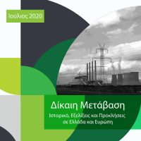 Δίκαιη Μετάβαση: Ιστορικό, εξελίξεις και προκλήσεις – Νέα έκθεση της δεξαμενής σκέψης The Green Tank