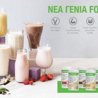 Δοκιμάσαμε τα υπέροχα πρωτεϊνούχα ροφήματα Herbalife Nutrition