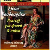 «Ρεσιτάλ για φωνή και πιάνο» με την Ελένη Βουδουράκη από τον Φιλοπρόοδο Σύλλογο Κοζάνης