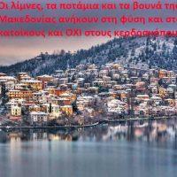 Αριστερή Συμπόρευση: Όχι στο Μνημόνιο Περιφέρειας Δυτικής Μακεδονίας με το μη Κυβερνητικό Σωματείο «ΔΙΑΖΩΜΑ»
