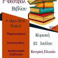 Κοζάνη: Έρχεται το 1ο Φεστιβάλ Βιβλίου την Κυριακή 12 Ιουλίου στην κεντρική πλατεία