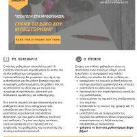 Νέος κύκλος διαδικτυακών σεμιναρίων της Ψηφιακής Πλατφόρμας Πολιτισμού culture365gr
