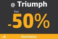 Συνεχίζονται οι εκπτώσεις στο πολυκατάστημα Δραγατσίκας -50% στα εσώρουχα Triumph της καλοκαιρινής συλλογής