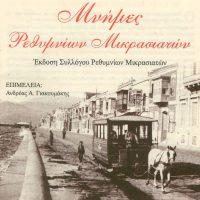 """""""Γιωργίτσα"""": Το παραδοσιακό Μικρασιάτικο τραγούδι από τον Σύλλογο Ρεθυμνίων Μικρασιατών"""