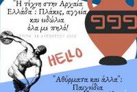 Το πρόγραμμα των εκδηλώσεων της εβδομάδας από το ΚΔΑΠ Ubuntu στην Κοζάνη
