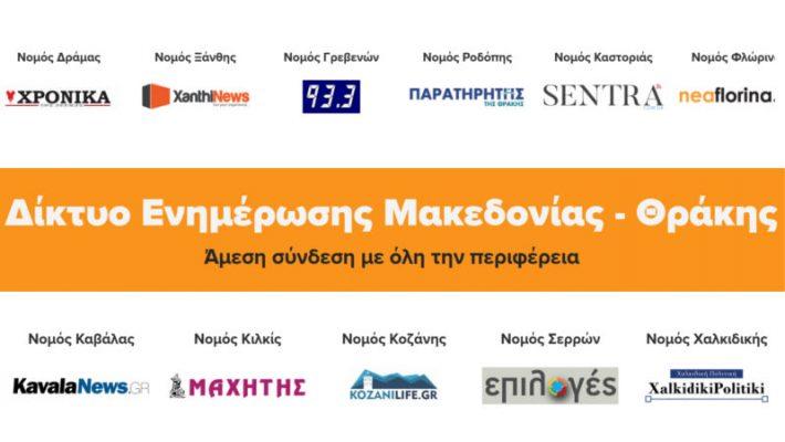Νέα συνεργασία του KOZANILIFE.GR με την εφημερίδα «Μακεδονία» και το νέο Δίκτυο Ενημέρωσης Μακεδονίας – Θράκης
