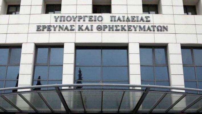 Νέοι Διευθυντές Πρωτοβάθμιας και Δευτεροβάθμιας Εκπαίδευσης στους νομούς Δυτικής Μακεδονίας – Ποιοι ορίστηκαν από το Υπουργείο Παιδείας