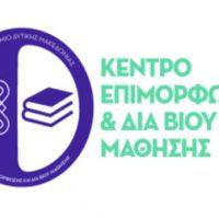 Επιμορφωτικό πρόγραμμα με τίτλο «Σχολική Εργοθεραπεία – Παιδαγωγική του Έργου» από το Κέντρο Δια Βίου μάθησης του Πανεπιστημίου Δυτικής Μακεδονίας