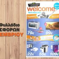 Welcome Stores Ιωαννίδης: Δείτε το νέο φυλλάδιο προσφορών Σεπτεμβρίου