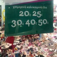 Τελευταία μέρα προσφορών στο κατάστημα Momo Kid Shoes στην Κοζάνη