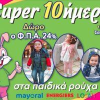 «Super 10ήμερο» σε όλα τα παιδικά ρούχα στα Funny Bunny