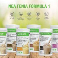 Νέα γενιά ροφημάτων Formula 1 της Herbalife Nutrition – Βρείτε τα στην Κοζάνη
